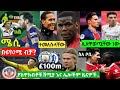 ሃሙስ ከሰአት የካቲት 18/2013 የወጡ አጫጭር የስፖርት ዜናዎች (Ethiopian sport news Thr, 25 Feb 2021)