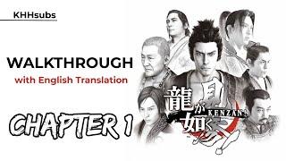 Repeat youtube video [KHH]Ryu ga Gotoku Kenzan! Walkthrough with English Translation - Chapter 1