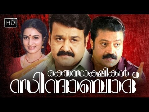 Rakthasaakshikal Zindabad Malayalam Full Movie |...