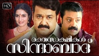 Rakthasaakshikal Zindabad Malayalam Full Movie | Mohanlal, Suresh Gopi, Murali