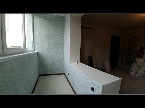 Отделка балкона жидкими обоями. совмещение с комнатой. - you.