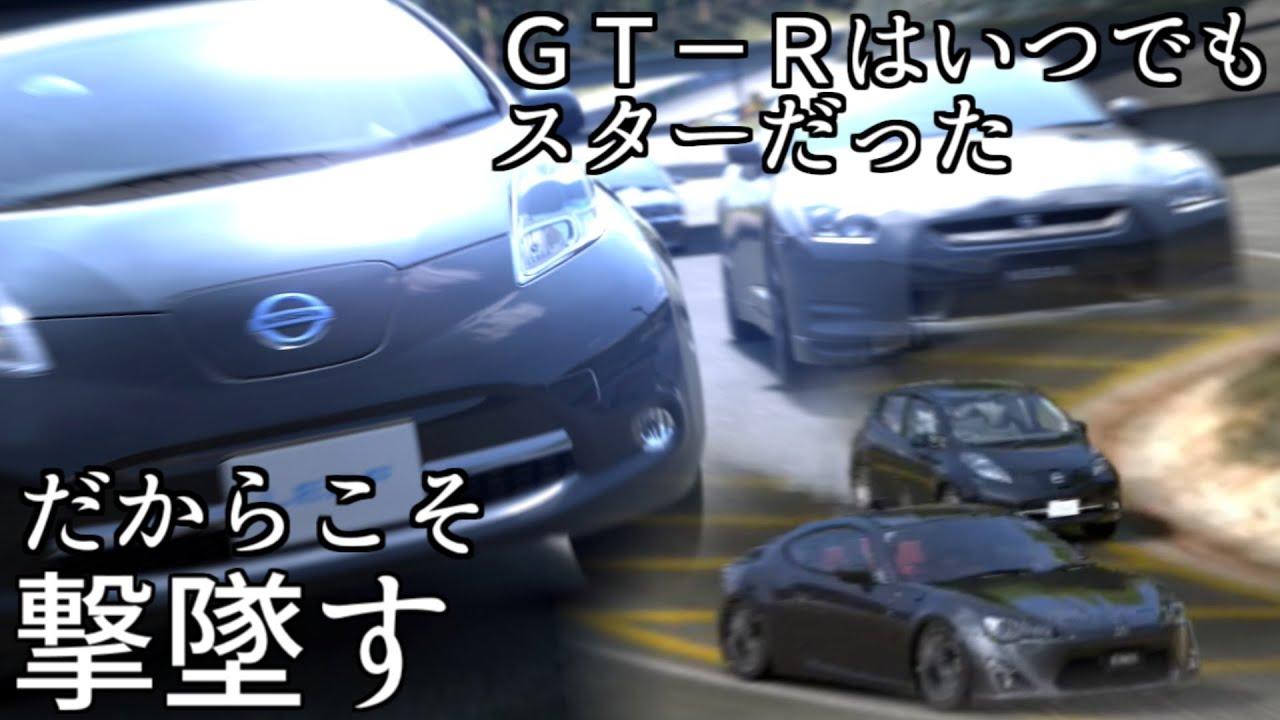 【GT6】日産リーフで加速の常識は覆らなかったがスポーツカーを倒したい【ゆっくり実況】