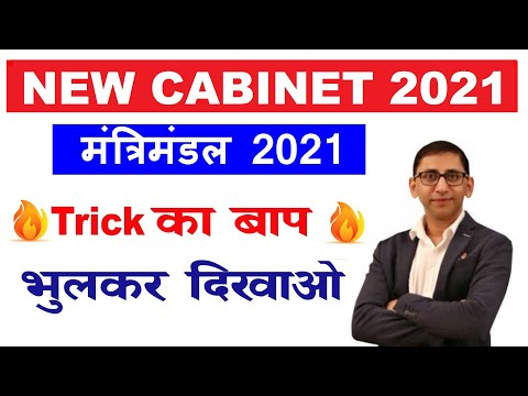 New cabinet Ministers of India 2021 List : A GK Trick to Learn Cabinet Ministers of India 2021