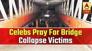 Bollywood Celebrities & Cricketers Send Prayers To The Victim Of Mumbai Bridge Collapse ! | ABP News