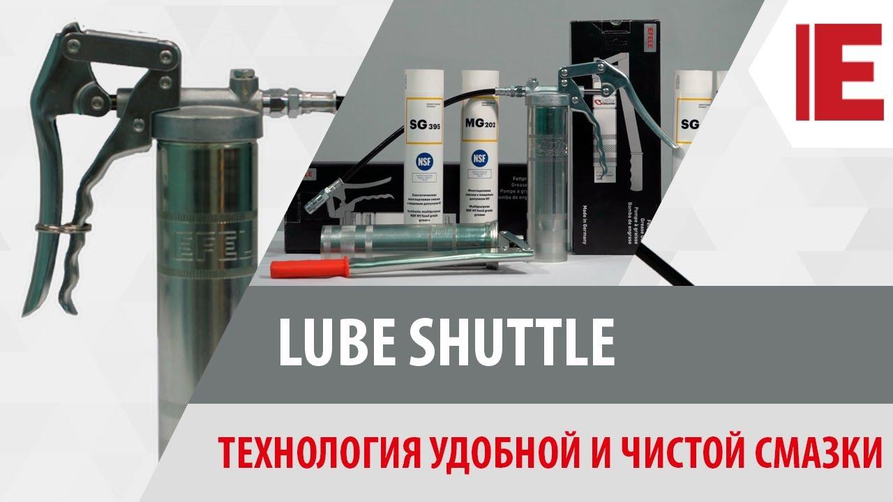 Lube Shuttle. Технология удобной и чистой смазки