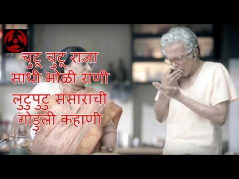 Chuk Bhul Dyavi Ghyavi -Title Song (Lyrics) चूक भूल द्यावी-घ्यावी