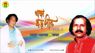 Abul Sarkar, Makhon Dewan - খাজা বড় পীর | VOL-1 | Music Heaven