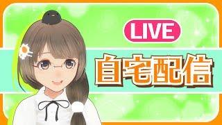[LIVE] モナちゃんねるをヒナがジャック!!?#1 八咫烏ヒナが雑談したり歌ったりする放送