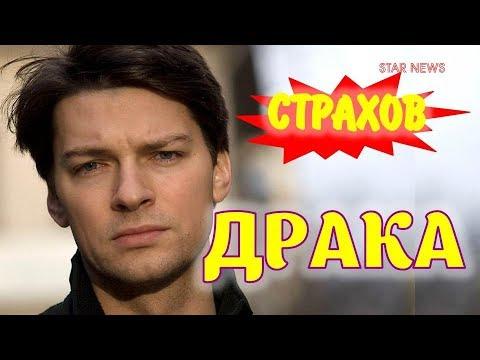 Избили актера Даниила Страхова!