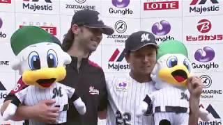 マリーンズ・ボルシンガー投手・田村選手のヒーローインタビュー動画。2...