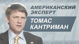 Бывший помощник госсекретаря США Томас Кантриман: «Россия и США морально готовы к переговорам»