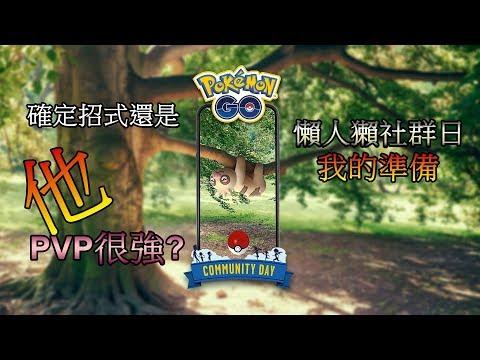 懶人獺確定招式還是 我的準備 過動猿PVP超強?pokemon go第四代寶可夢 菲菲實況