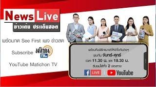 Live : News Live สรุปข่าวเด่น ประเด็นฮอต ข่าวเที่ยง วันที่ 30 มกราคม 2563