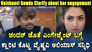 vaishnavi gowda clarify about her engagement || ಚಂದನ್ ಜೊತೆ ಎಂಗೇಜ್ಮೆಂಟ್ ಬಗ್ಗೆ ಕ್ಲಾರಿಟಿ ಕೊಟ್ಟ ವೈಷ್ಣವಿ