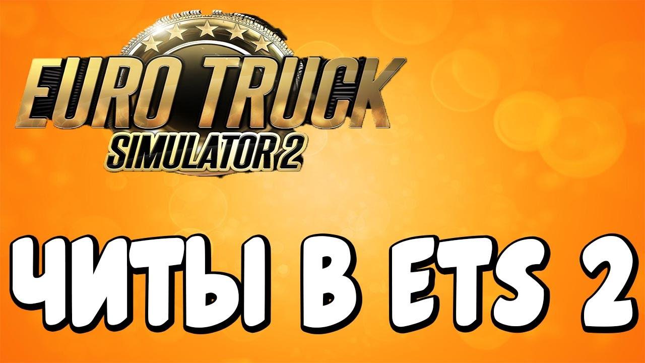 как взломать игру euro truck simulator 2 на деньги без программ
