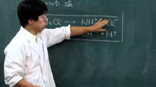 【化学基礎】酸塩基反応⑬~塩の液性~