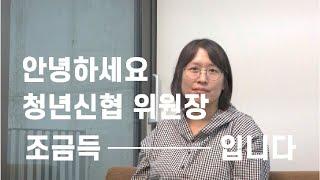 소개영상 ( 청년신협 ). project