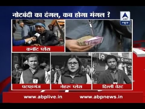 Demonetisation: ABP news investigates if cash was available in Delhi banks and ATMs or not