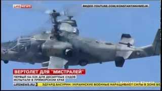 КА-52К РУССКИй СУПЕР ВЕРТОЛЕТ ДЛЯ МИСТРАЛЕЙ 2015 НОВОСТИ УКРАиНЫ СЕГОДНЯ