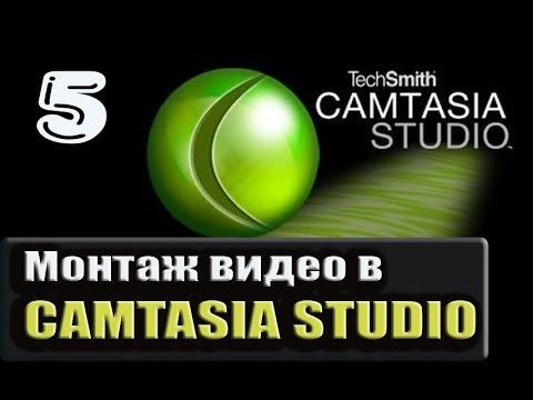 Переходы для camtasia studio 8 скачать — kamenkatagan.