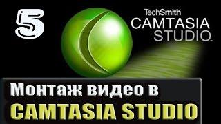 Монтаж видео, создание переходов в Camtasia Studio. Программа для записи видео с экрана компьютера.(Программа для записи видео с экрана компьютера Camtasia Studio. Монтаж видео, создание эффекта переходов. https://www.yout..., 2016-01-24T15:45:31.000Z)