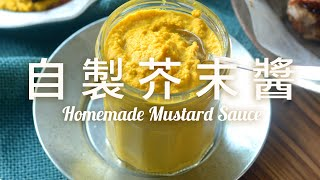 【Eng Sub】自製芥末醬   意想不到的容易  溫和不嗆  安心醬料  Homemade Mustard Sauce Recipe