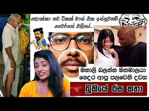 Bukiye Rasa Katha   Funny Fb Memes Sinhala    2020 - 04 - 03 [ I ]