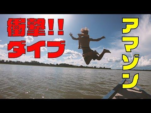 【決死のアマゾンダイブ!!】ナスDも訪れた村に宿泊してみた!!シピポ族潜入第1弾!!【南米旅#3】