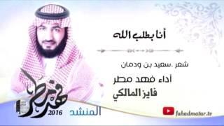 انا بطلب الله فهد مطر وفايز المالكي 2016 Fhdmtr  fahad matar