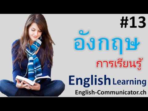 #13 การเรียนภาษาอังกฤษ English   พิษณุโลก ชุมแสง ปาดังเบซาร์ ตะพานหิน Chaiyaphum,Bangkok