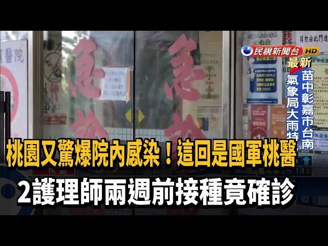 國軍桃醫爆群聚4人染疫 2護理師兩週前才接種-民視台語新聞
