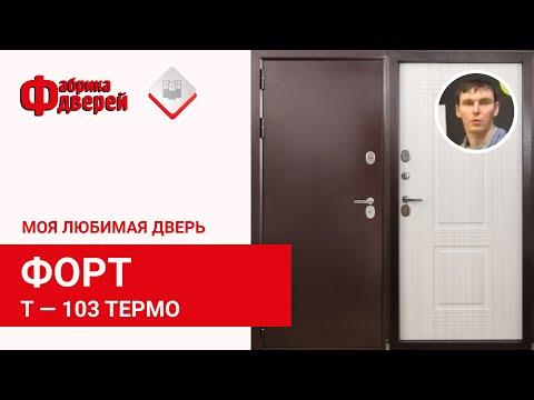 Дверь «Форт Т-103 Термо»: любимая #дверь Харланова Андрея