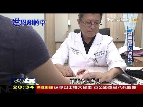 台灣「專業醫管輸出」 影響大陸13億人 世界翻轉中 20170827