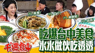 【Chien-Chien is eating】Let's Go Get Foods in Taichung, Taiwan
