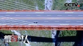 [机智过人第三季]智能桥梁设计系统大显身手 挑战八位桥梁设计师| CCTV