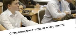 9 МАЯ - УРОК ПАМЯТИ. Проведение патриотического занятия в Гимназии № 117 г. Омск