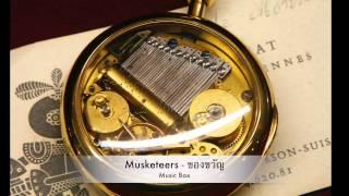 Musketeers - ของขวัญ (Music Box)