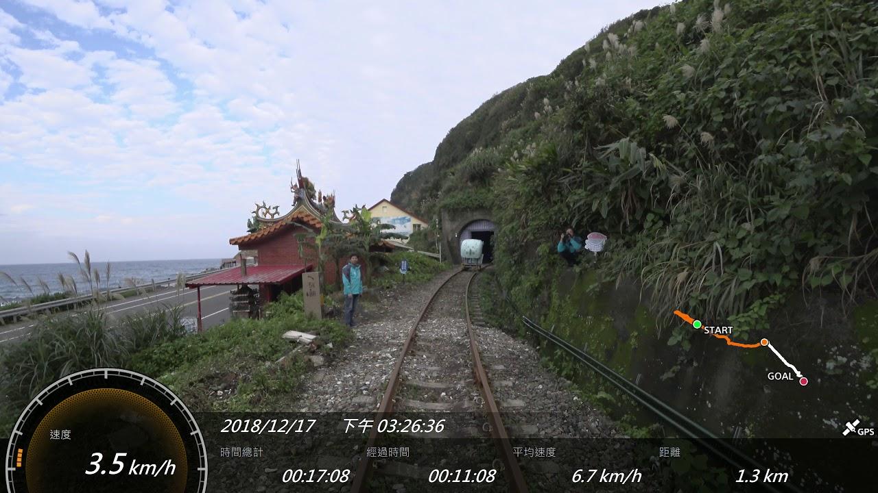 Railbike深澳鐵道自行車 八斗子站-深澳站 SONY FDR-X3000 Action Cam GPS 參數資料 路程景 - YouTube