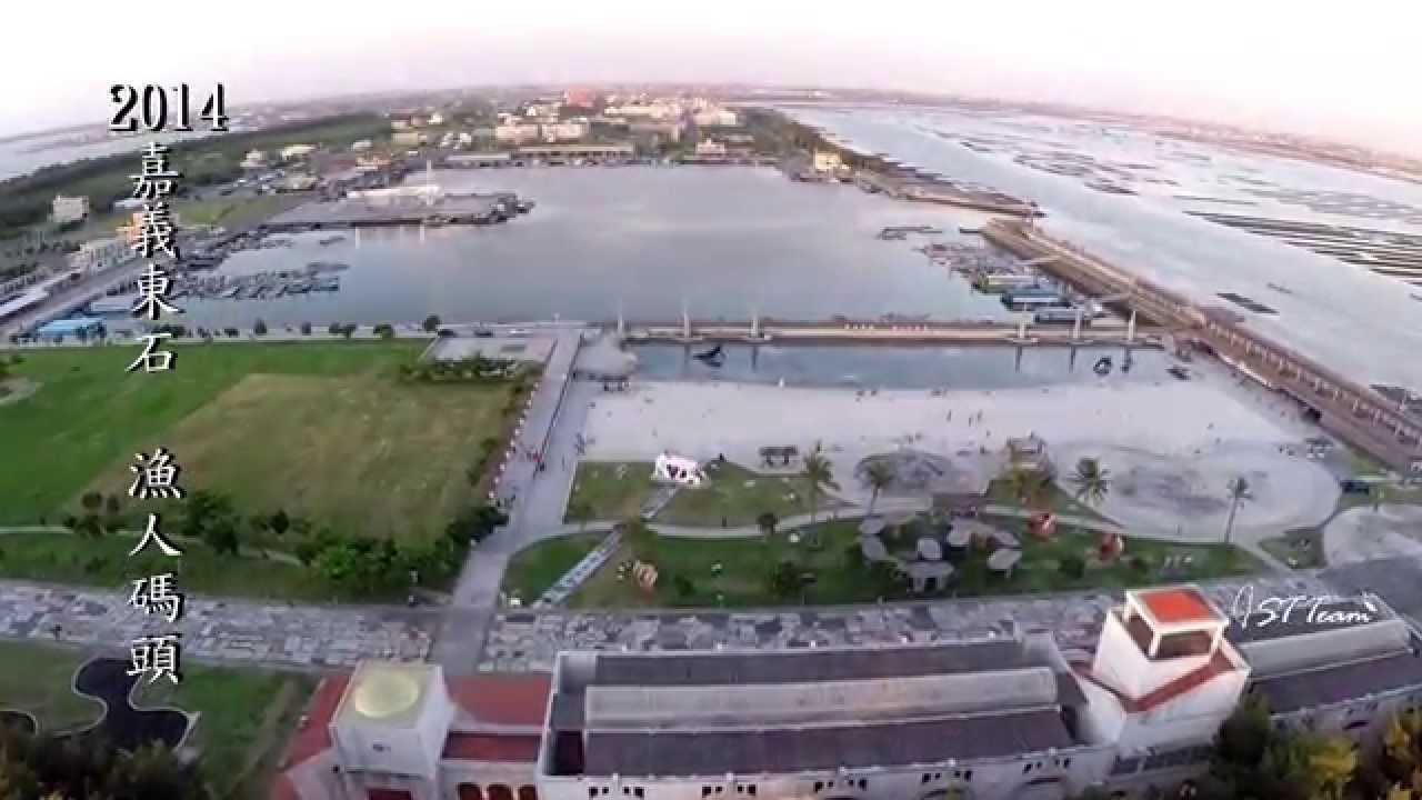嘉義東石 漁人碼頭