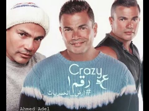 Amr Diab collection 3 كوكتيل أغانى حزينة