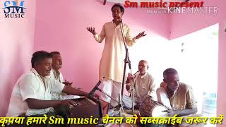 गुरु भजन ||Sayamnarayan rajbhar ||Sm music