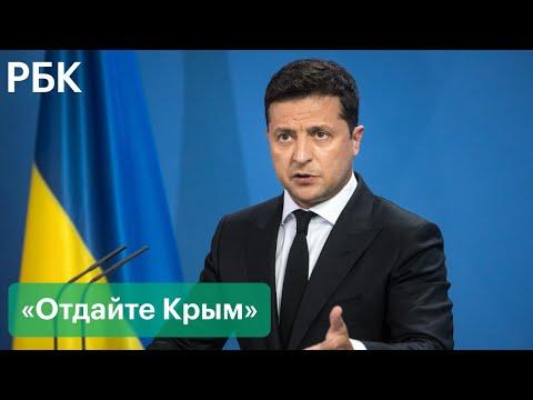 Зеленский возвращает Крым
