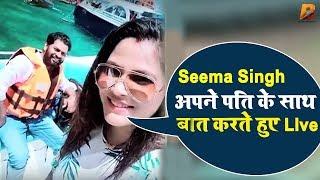 Seema Singh अपने पति के साथ बात करते हुए LIve Planet Bhojpuri