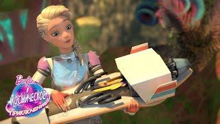 Поездка домой на ховерборде Barbie и Космическое приключение Barbie