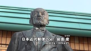 丸ポストシリーズ№10 前島記念池部郵便局 前