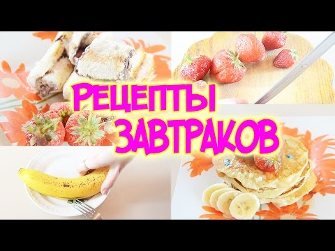 Вкусные завтраки 10-ти минутки. ТОП-3. творожных рецептов.