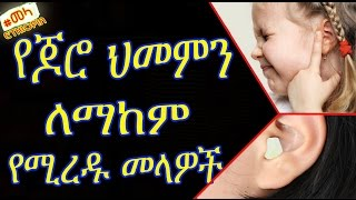 Home Remedies for Fast Relief of ear Infection - በቤት ውስት የሚዘጋጅ የጆሮ ሕመም ማስታገሻ