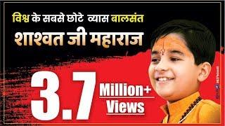 विश्व के सबसे छोटे व्यास बालसंत शाश्वत् जी महाराज shree ram katha by shashwat ji maharaj