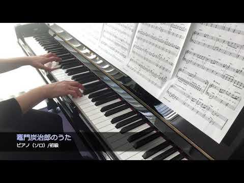 竈門炭治郎のうた 椎名 豪 featuring 中川奈美