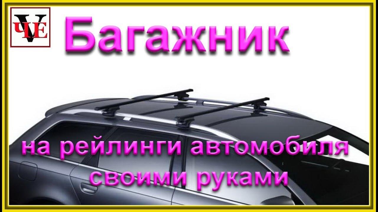Багажник на